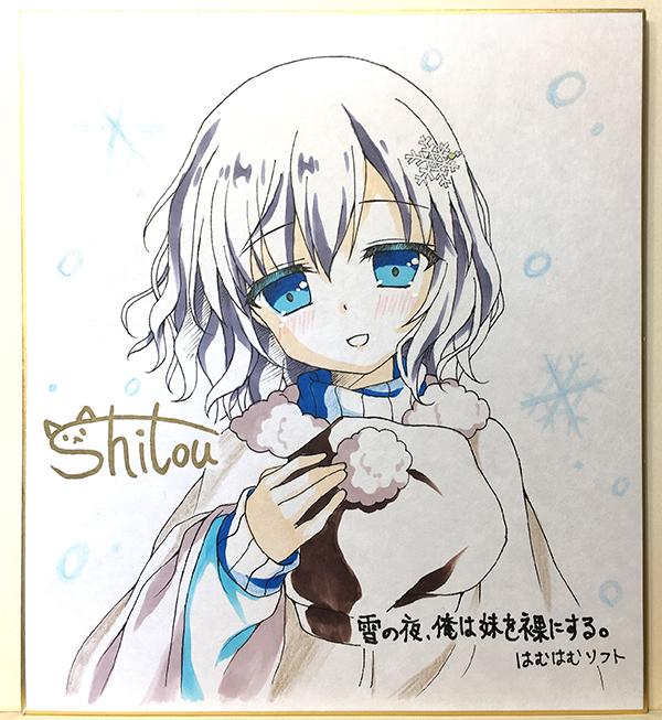 雪の夜、俺は妹を裸にする。|紫刀先生直筆イラストサイン色紙