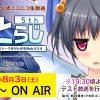 はむはむソフト公式ニコニコ生放送「じとらじ」最終回は2019/8/3!