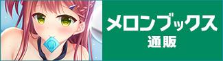 妹サポ_メロンブックス通販!2020年8月28日発売 3,200円(税抜)