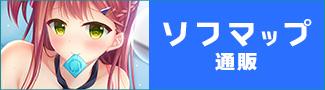 妹サポ_ソフマップ通販!2020年8月28日発売 3,200円(税抜)