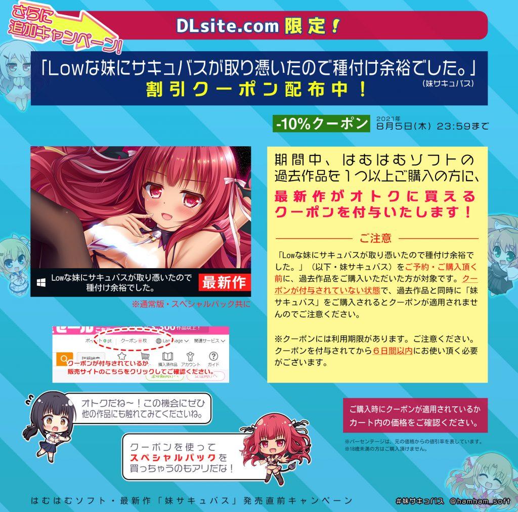 妹サキュバス|発売直前キャンペーン_DLsite限定!